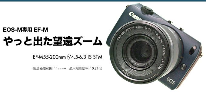 やっと出た望遠ズーム EF-M 55-200mm f4.5-6.3 IS STM