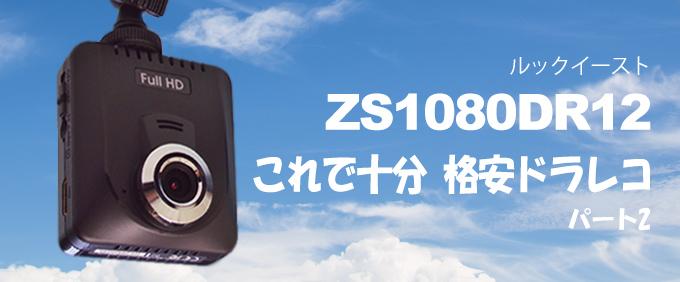 これで十分 格安ドラレコ Part2 ルックイースト ZS1080DR12